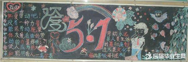 五一劳动节的黑板报小学
