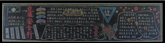 交通安全黑板报版面设计