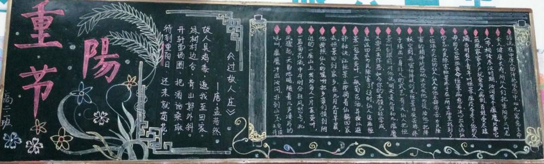重阳节习俗放纸鹞的黑板报
