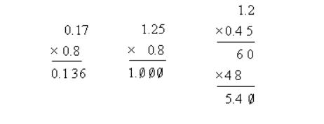 一个数乘小数练习题