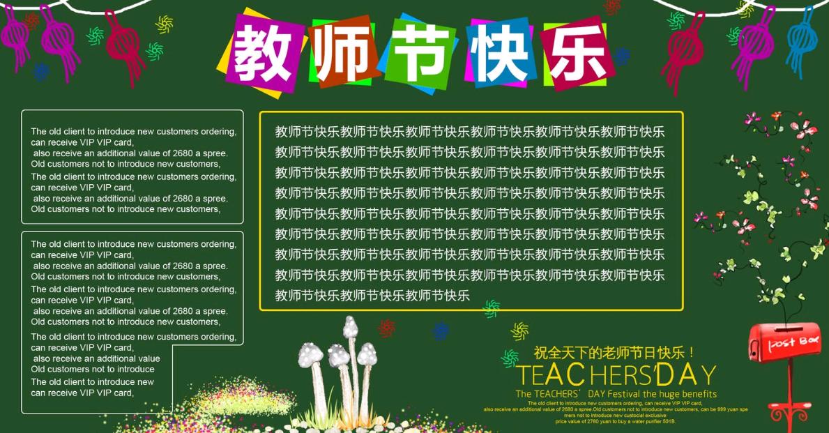 教师节黑板报素材图
