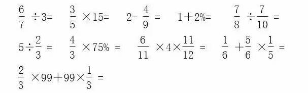 六年级上册数学期末试卷