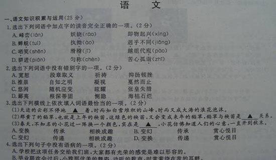 小学语文第五册期中试卷精选