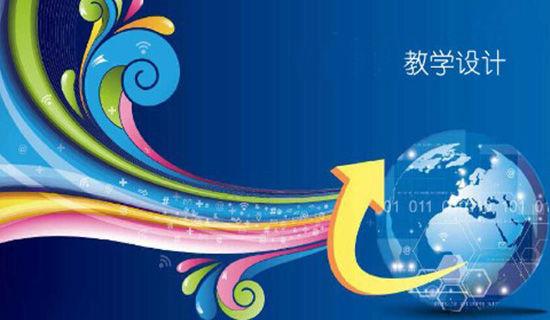 《文成公主进藏》教学设计和说课稿