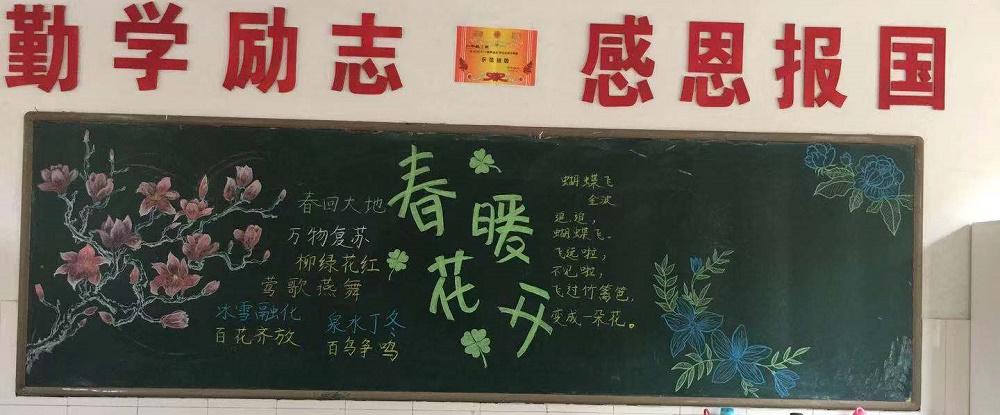 小学生一年级春暖花开黑板报