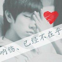 qq头像男生带字伤感——我爱你终身为期